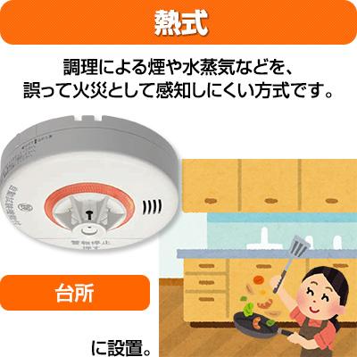 ニッタン 住宅用火災警報器 ねつタンちゃん10 熱式 CRH-1B 定温式 自動試験機能付 電池式 音声式 報知器 国家検定合格品 当店独自の10年保証付