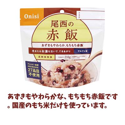 非常食セット 防災食 アルファ米 36食セット[12種類×各3袋] 尾西食品 送料無料 たけのこ