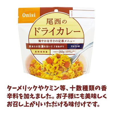 非常食セット 防災食 アルファ米 60食セット[12種類×各5袋] 尾西食品 送料無料 たけのこ