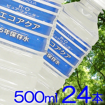 エコアクア 5年保存水 500ml 24本入り