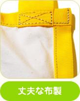ショルダー付布担架(標準サイズ)
