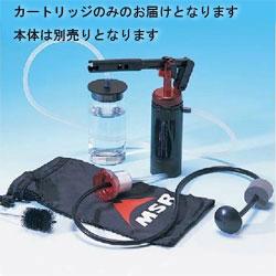 小型浄水器(MSRスウィートウォーターマイクロフィルター)交換用カートリッジ