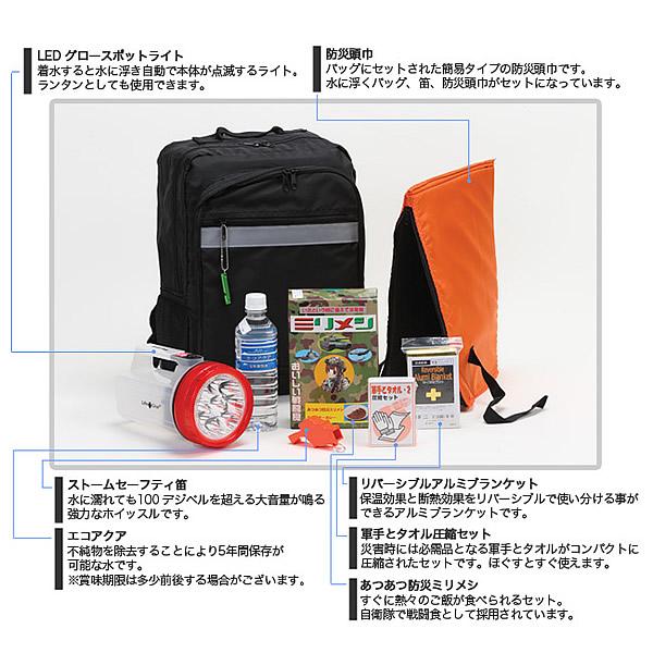 レスキューネット オリジナル 水に浮くリュック防災セット 【水害 津波 避難用品】