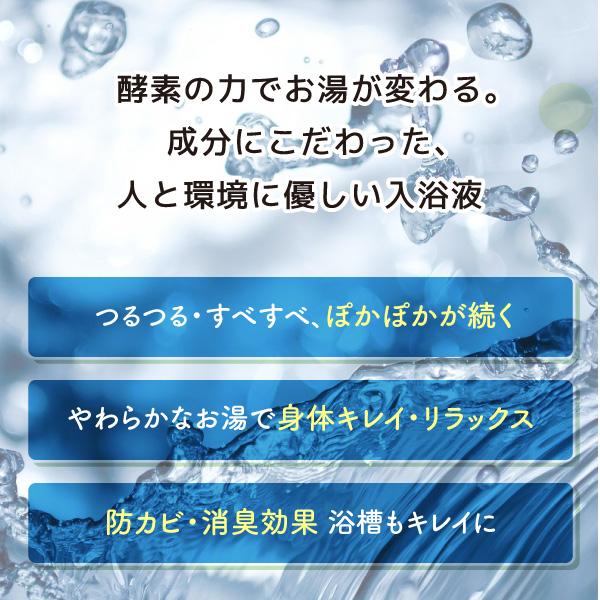 REウォーター 入浴液(1000ml)