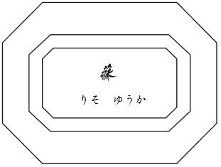 My own universe 「エメラルドカット」+「ダイヤモンド カット」 ミニ