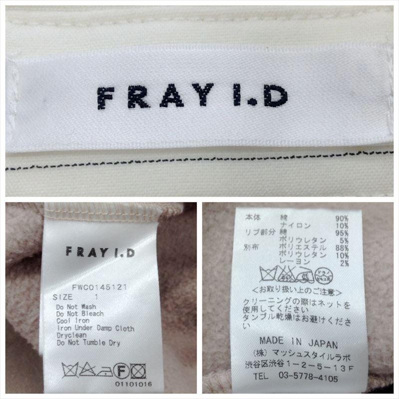 【中古】フレイアイディー レディース ブラウスコンビウラケワンピース ベージュ サイズ1