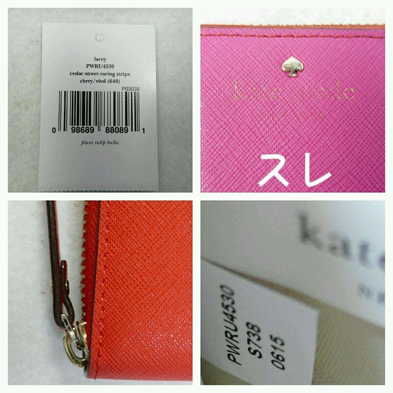 【中古】ケイト・スペード 長財布 ラウンドファスナー PWRU4530【送料無料】