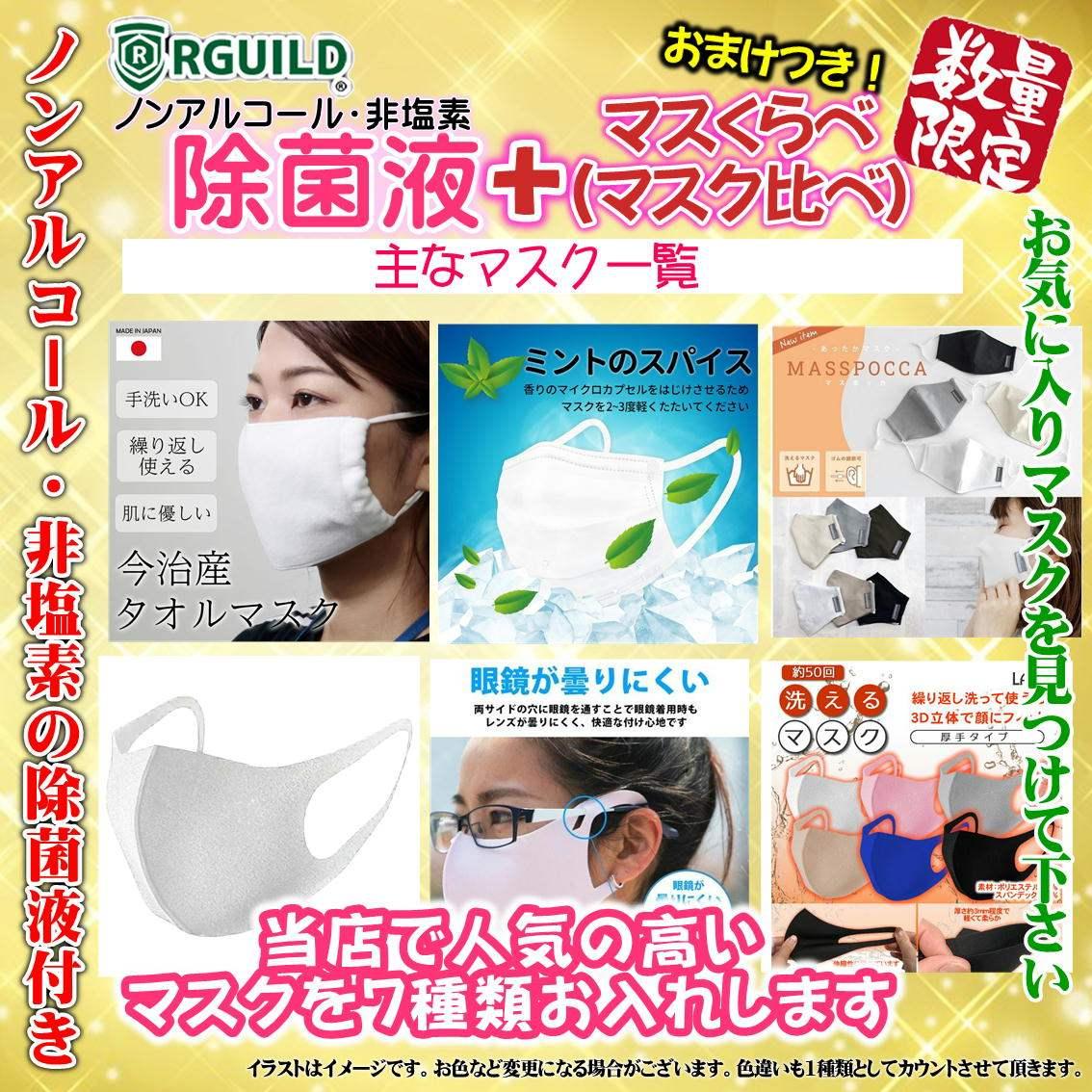 感染症対策応援プライス!おまけ1個付き!  マスク比べ(マスくらべ)あなたに合うマスクを!+ノンアルコール・非塩素除菌液セット 合計8点+おまけ付