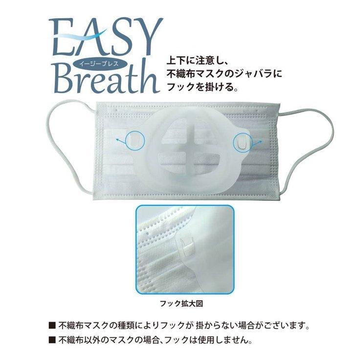 【不織布マスクのムレ対策】【マスクの息苦しさを軽減】マスク用 イージーブレス 2個入り ESB-01