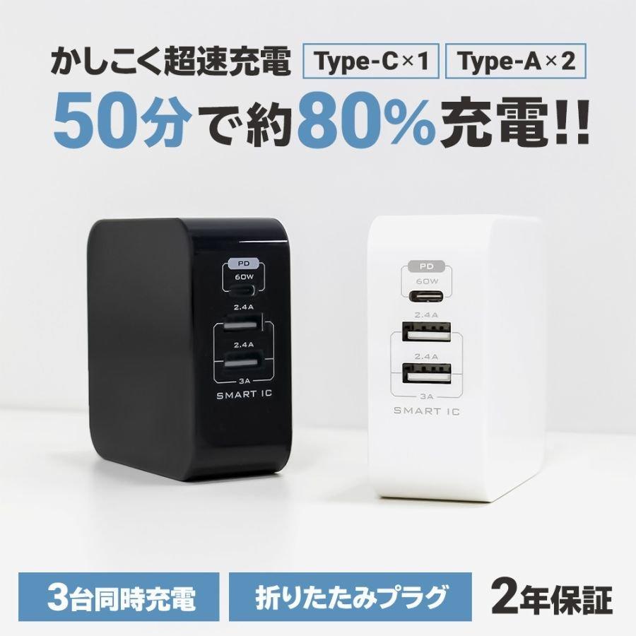 [新品]  PowerDelivery対応 60W USB充電器 超速充電  AC充電器 3ポート PD 60W Type-C×1ポート USB Type-A×2ポート 合計60W