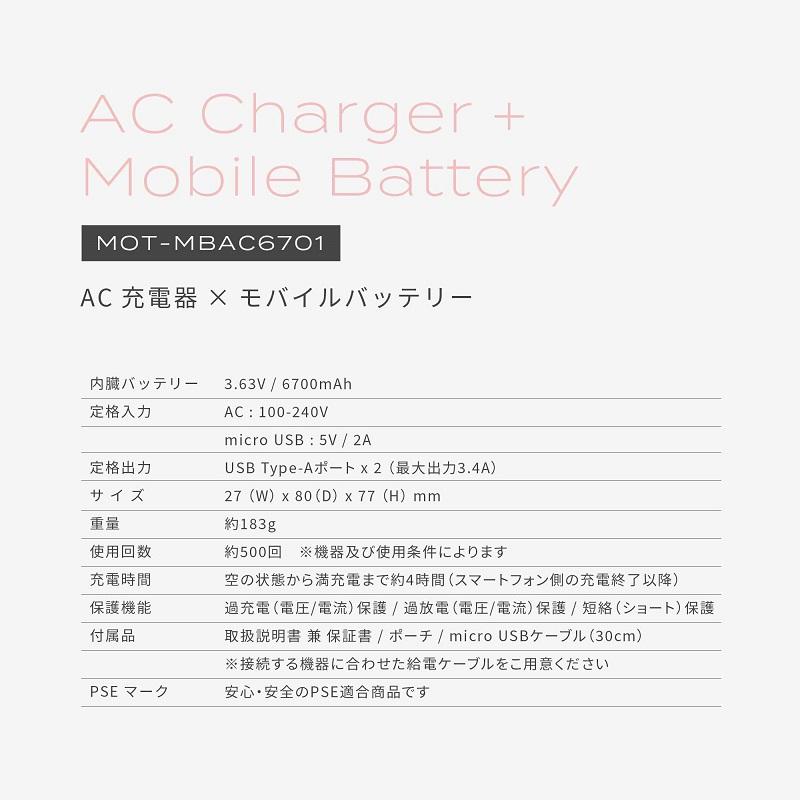 一台二役で便利 モバイルバッテリー×AC充電器 MOTTERU  モバイルバッテリー ACアダプター 6700mAh USB Type-A×2ポートMOT-MBAC6701