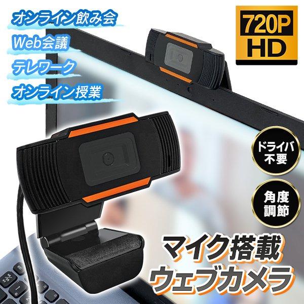 USBケーブルを接続するだけですぐ使える!  マイク搭載720P HDウェブカメラ(ブラック)