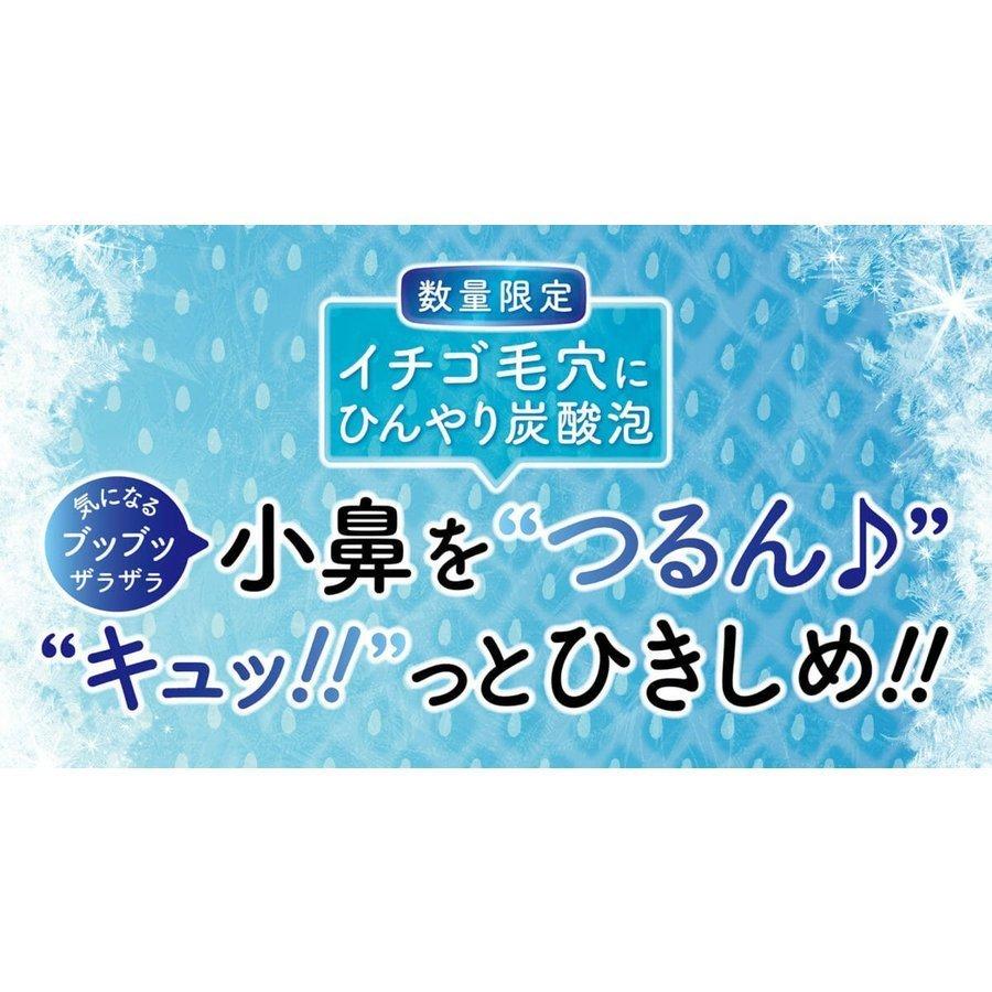 ひんやりクールに、イチゴ毛穴とさよなら!  JUSO COOL PACK 重曹炭酸泡クールパック (毛穴用) DA10919