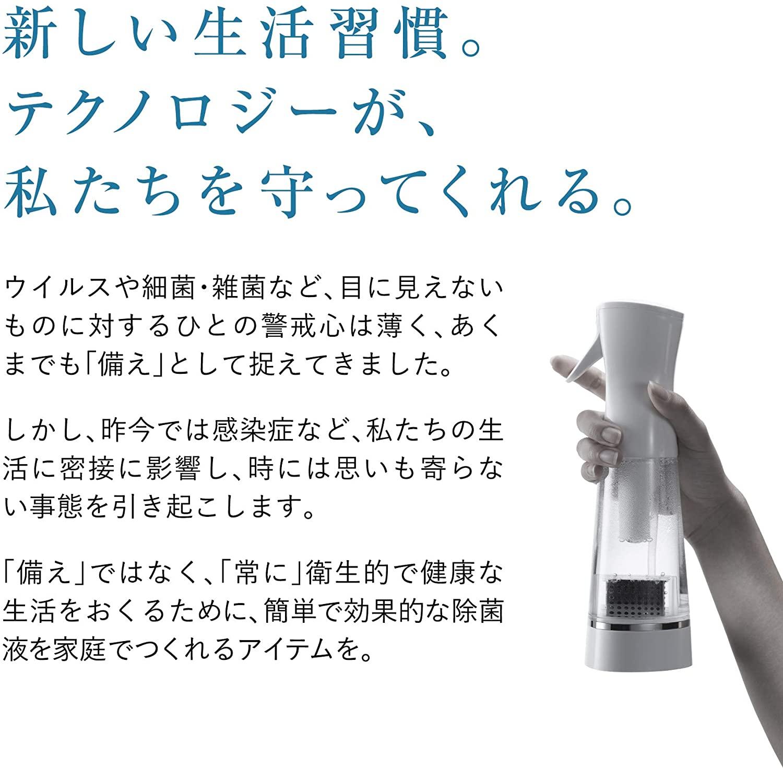 MTG(エムティージー) @LIFE e-3X 水道水だけで作れる高機能除菌スプレー ホワイト
