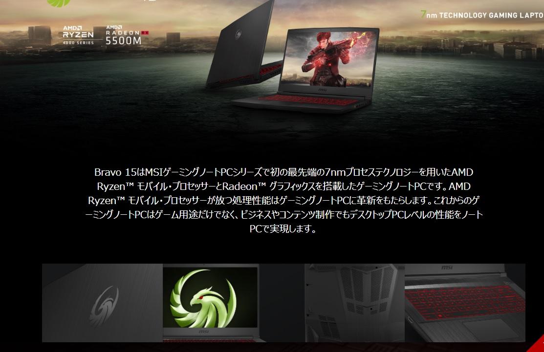 [ポイント還元率アップ][今なら送料無料!]これからのフラグシップモデル MSI Bravo-15-A4DCR-058JP ゲーミングノートパソコン