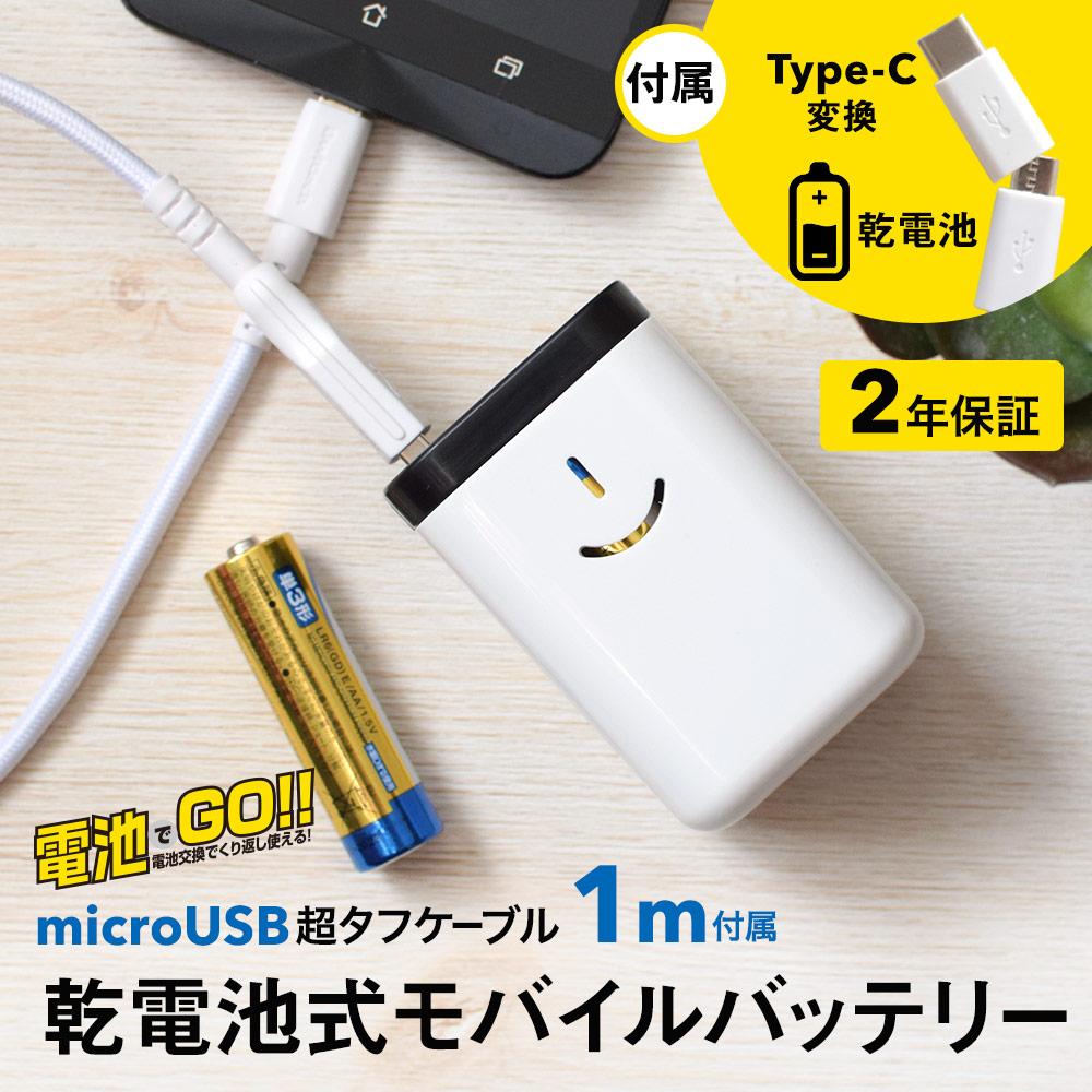 未使用アウトッレット オウルテック 超タフケーブル&USB Type-C変換コネクタ付き 乾電池式モバイルバッテリー 電池でGO!!USBタイプ)OWL-DBU1KMC-WH 環境配慮型パッケージ