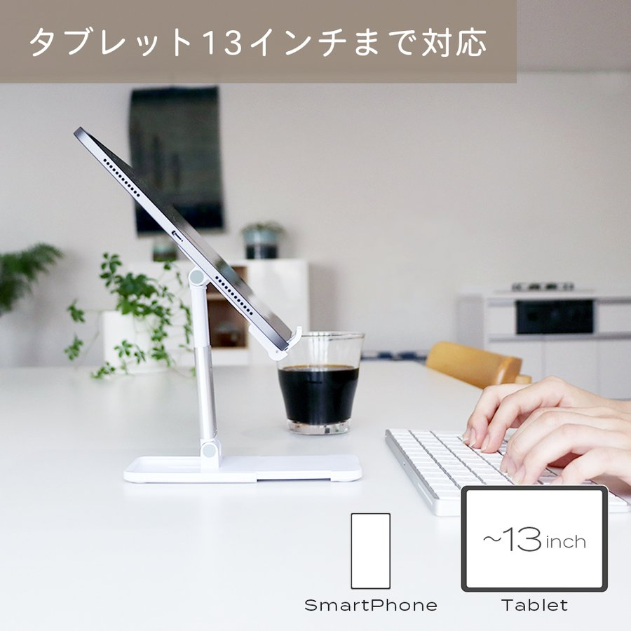 13インチまでのスマホ・タブレットに対応 モッテル  スマホスタンド 角度調節可 高さ調整可 スライド可動式スタンド スマートフォン / タブレット対応 MOTTERU 宅C