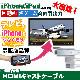 人気爆発中!iOS14.4動作確認済み!量販店モデルと同性能!HDMIキャストケーブル iPhone/iPadの映像がTV・モニターに写せるMHLケーブル AS-HD18WH-BLK