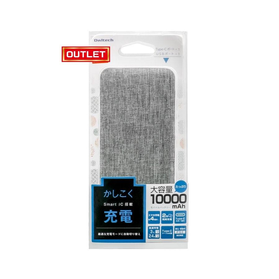 [未使用アウトレット]ファブリック 10000mAh 大容量 SmartIC搭載 モバイルバッテリー Type-C入出力対応 OWL-LPB10009