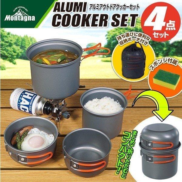 焼く、煮る、炊くなどがこのワンセットで  Montagna アルミ製アウトドアクッカー4点セット HAC2167