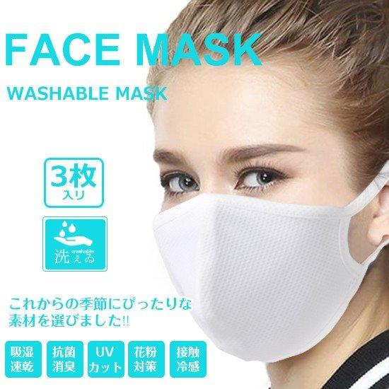 接触冷感・抗菌消臭・吸汗速乾・UVカット洗えるマスク3枚入