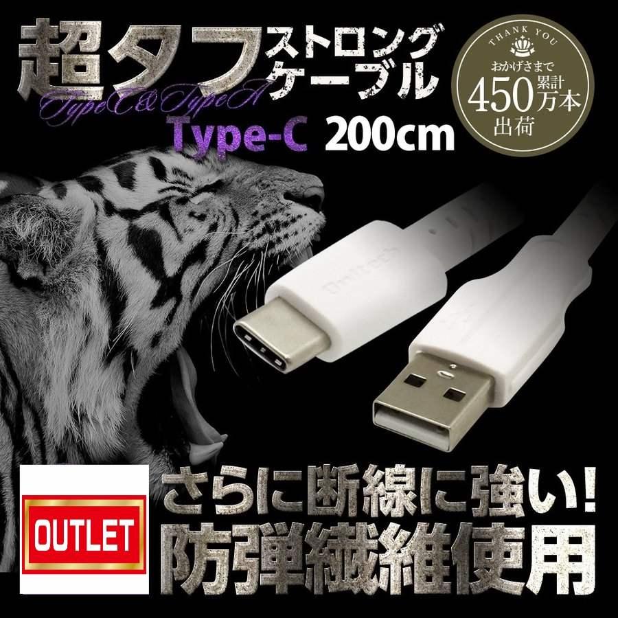 未使用アウトレット 急速充電対応 超タフ ストロング ケーブル USB Type-Cケーブル 2m 200cm ブラック ホワイト(OWL-CBKCA20)