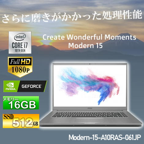 [ポイント還元率アップ][今なら送料無料!]MSI Modern シリーズ Modern 15 Modern-15-A10RAS-061JP