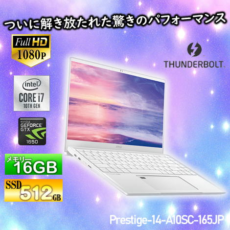 ポイント還元率アップ[送料無料]MSI Prestige シリーズ Prestige 14 Prestige-14-A10SC-165JP