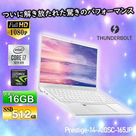 展示処分品 MSI Prestige シリーズ Prestige 14 Prestige-14-A10SC-165JP