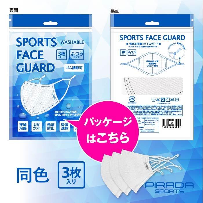 [濡らして絞ってクールダウン!][スポーツのお供に!]スポーツフェイスガード マスク 3枚入り