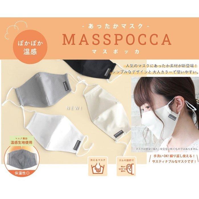秋冬用に最適!夏用冷感マスクの秋冬モデル  あったか温感マスク MASSPOCCA -マスポッカ-