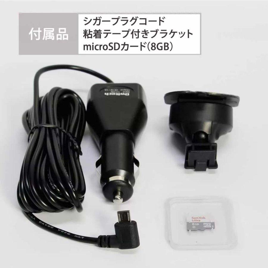 Gセンサーが作動して自動的に録音!  [アウトレット品]12/24V対応ドライブレコーダープライバシーオート録音機能搭載 OWL-DR04-BK
