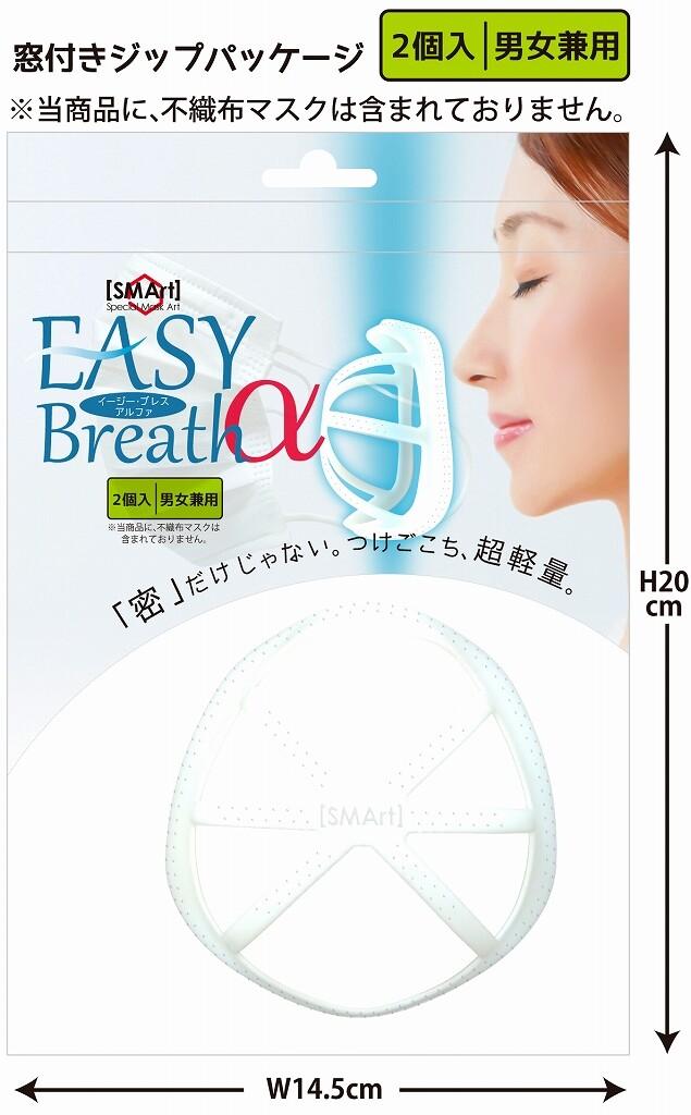 [2個入]不織布マスクでお困りの方に![マスクの息苦しさを軽減]マスク用 イージーブレスα 2個入り EBA-01