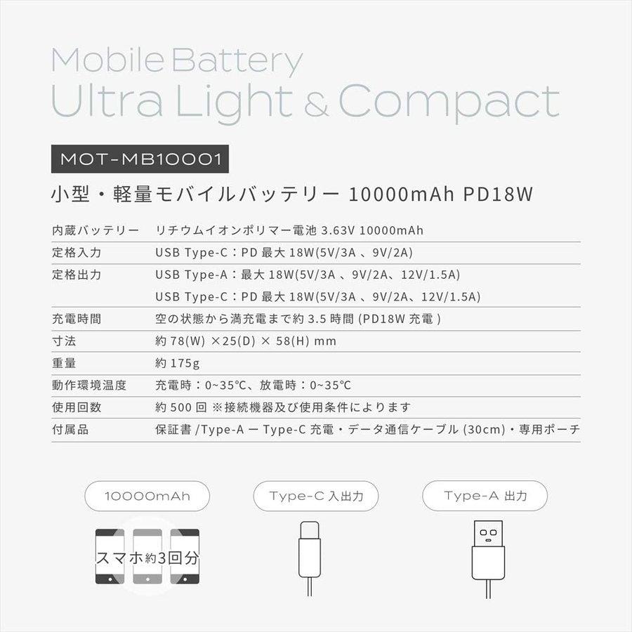 普段使いでおしゃれに使える大容量・軽量バッテリー  MOTTERU モバイルバッテリー 10000mAh PD18W 対応 最小最軽量クラス 大容量 Type-C入出力 Type-A出力 PSE認証済 2年保証  MOT-MB10001