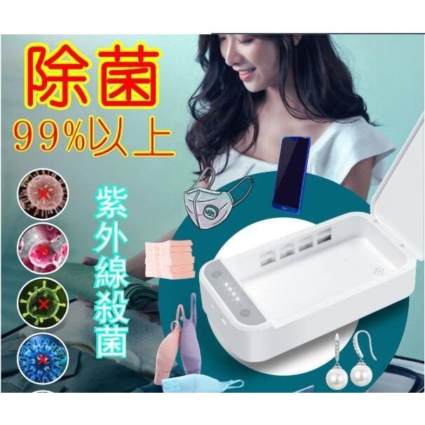 【今売れてます!】除菌ケース スマホ 携帯電話 マスク メガネ UV 消毒 多功能 ウィルス対策 スマート除菌ボックス