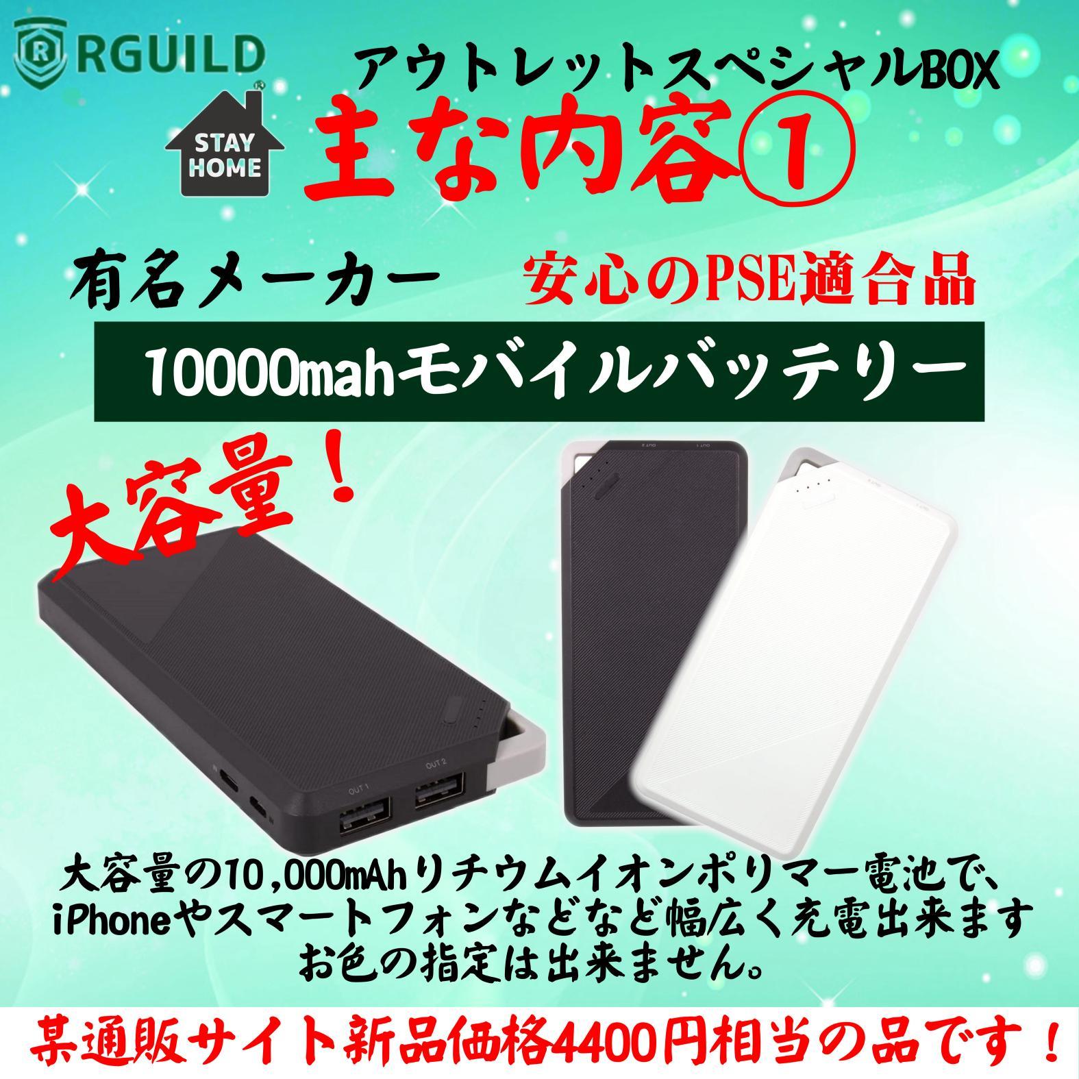 感染症対策応援BOX 抽選プレゼントあり!大容量10000mAhモバイルバッテリー・充電器付きiPhone アウトレット スマホアクセサリーBOX 6/6s/7/8/Se2/11/XR/XsMax