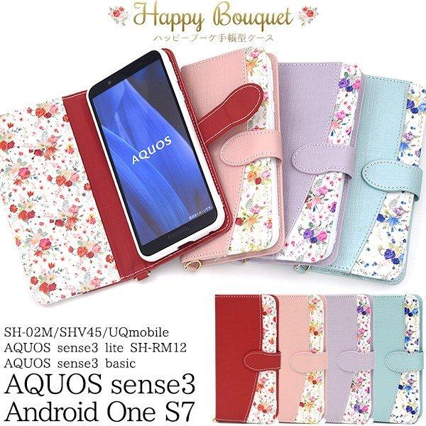 [新品]AQUOSsense3/sense3 lite/Android One S7用 手帳型花柄スマホケース