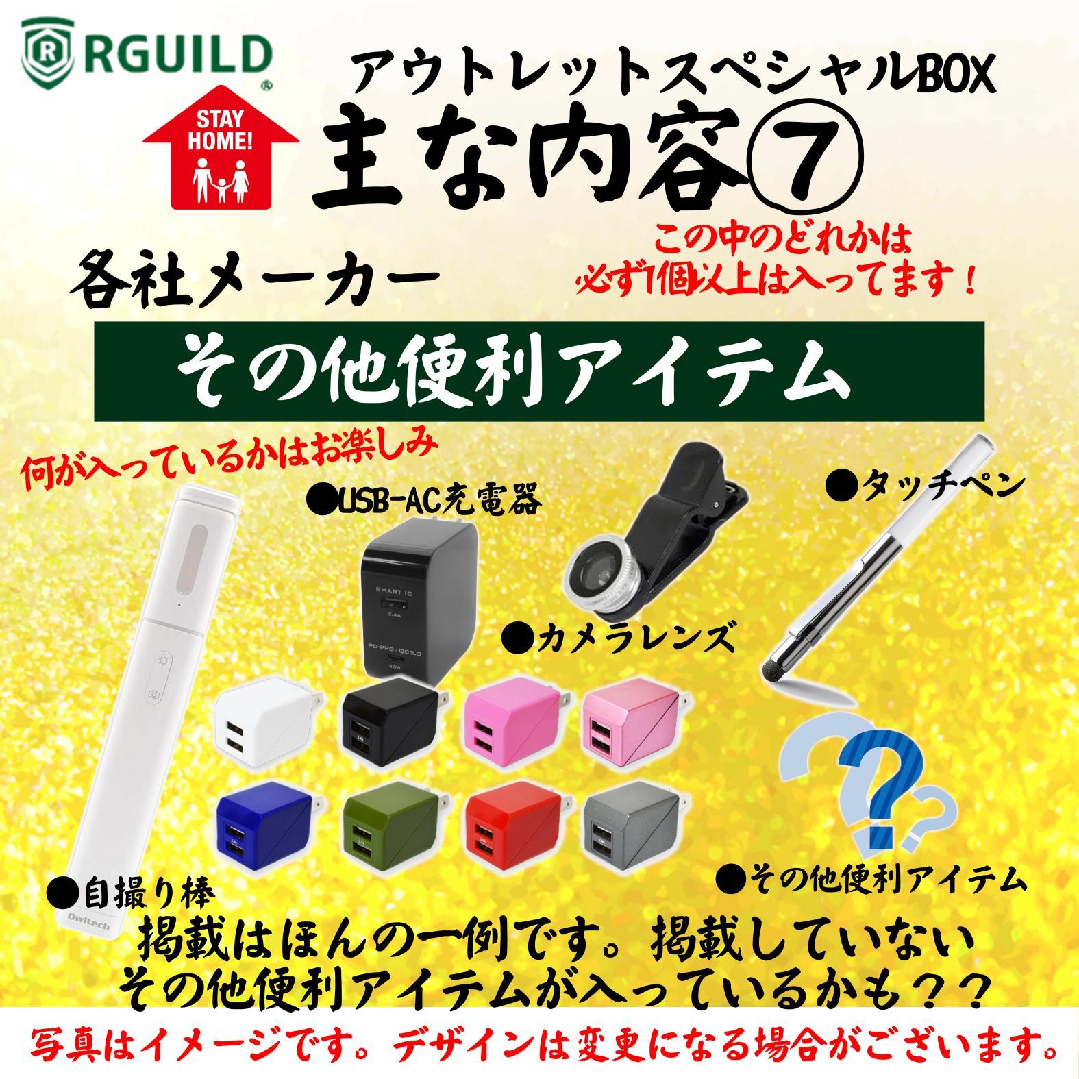 感染症対策応援BOX 抽選プレゼント 選べるBlutooh音響・大容量10000mAhモバイルバッテリー・アウトレットスマホBOX iPhone 6/6s/7/8/Se2/11/Xr/Xsmaxデラックス