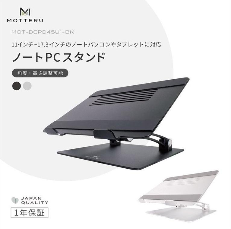 11インチ〜17.3インチまでのノートPC/タブレットに対応  ノートPCスタンド 角度調整可能 アルミニウム合金製 ノートパソコン タブレット スタンド MOT-PCSTD01