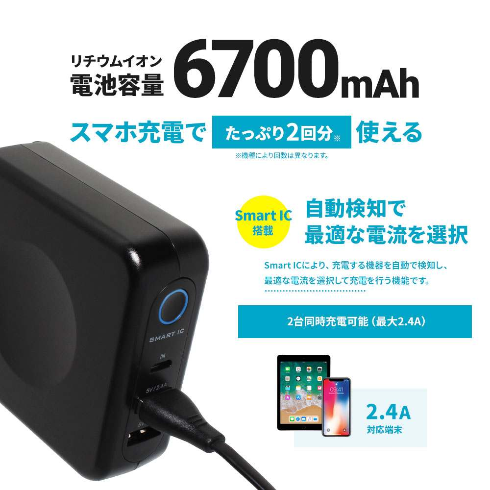 オウルテック USB×2ポート AC充電器+モバイルバッテリー 6700mAh OWL-LPBAC6701