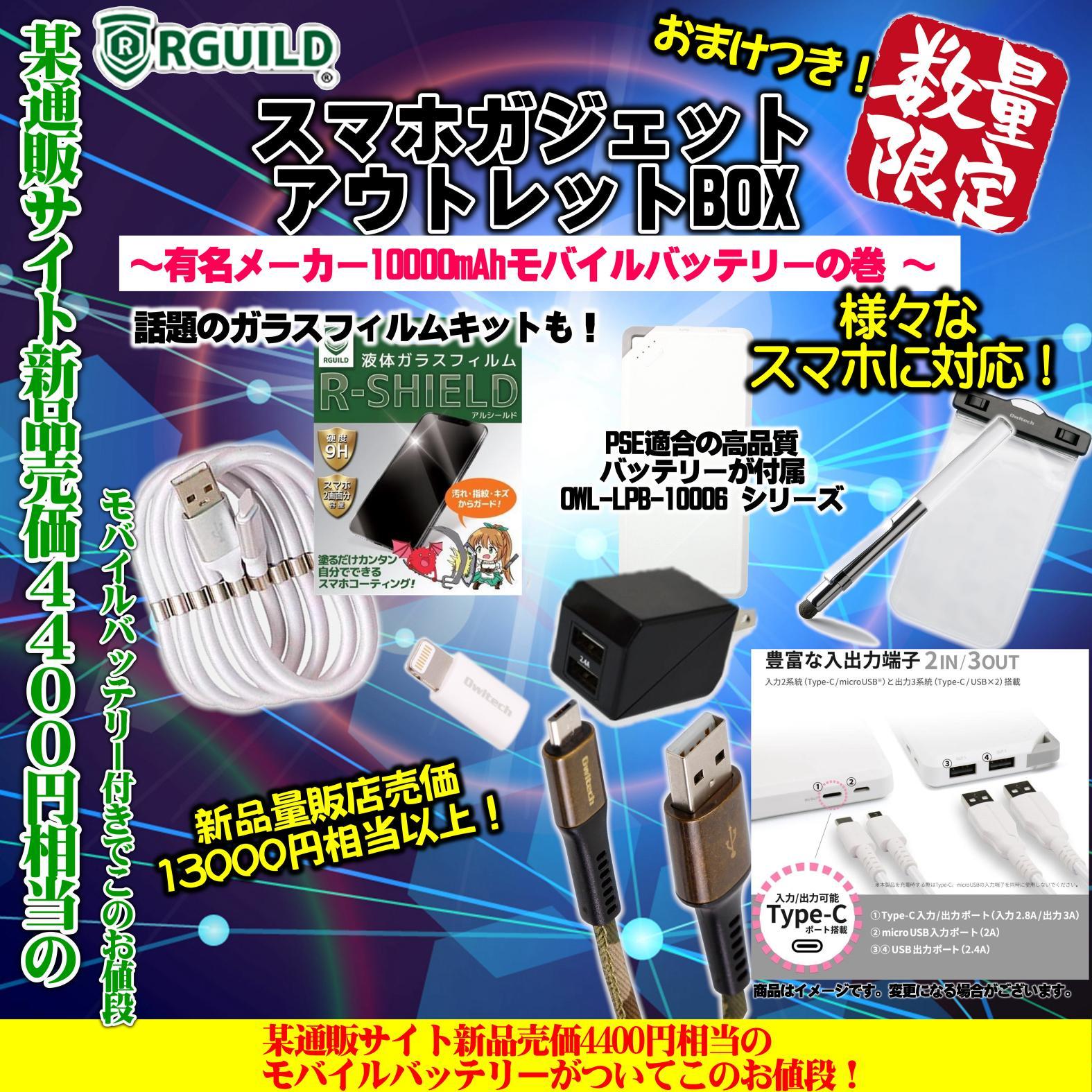 感染症対策応援 BOX スマホガジェット満載!大容量10000mAhモバイルバッテリー・アウトレットスマホガジェットBOX