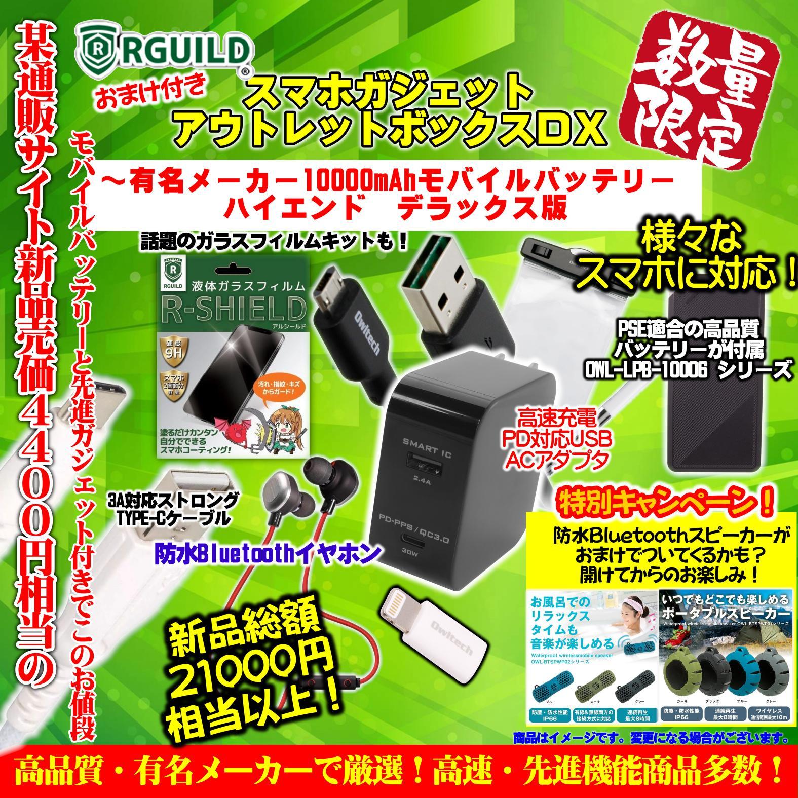 感染症対策応援BOX Bluetoothスピーカーが当たるかも!スマホガジェット福袋 大容量10000mAhモバイルバッテリー・アウトレット デラックス