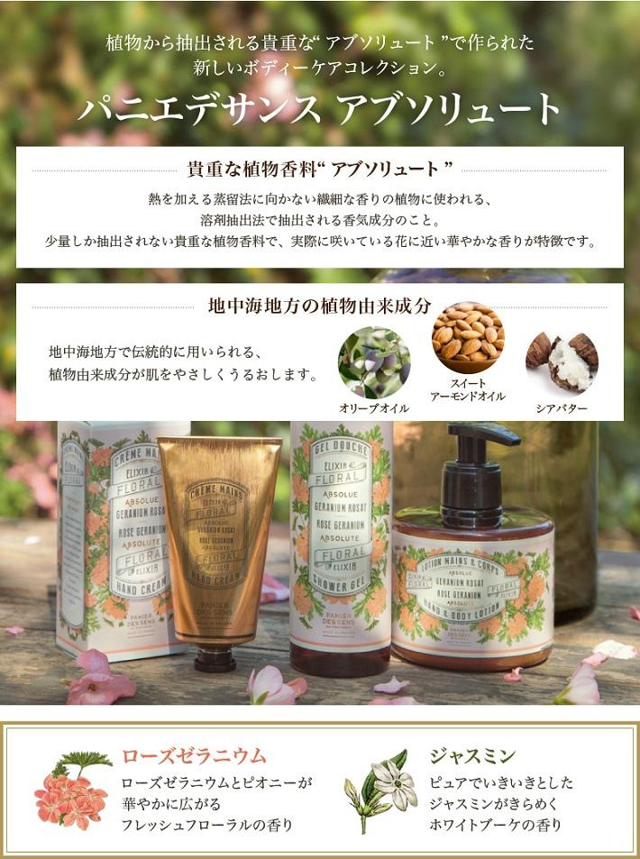 パニエデサンス アブソリュート ローズゼラニウム【ハンドクリーム】