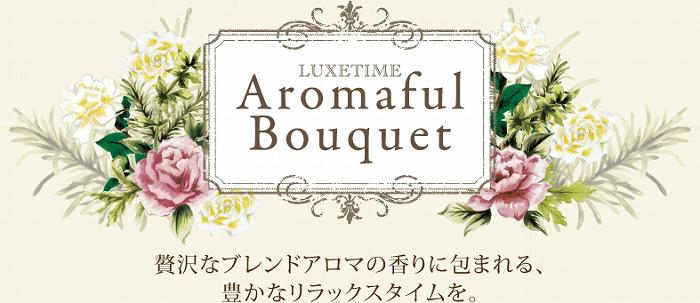 Aromaful Bouquet(アロマフルブーケ)ハンド&ボディソープ【ホワイトガーデニア】