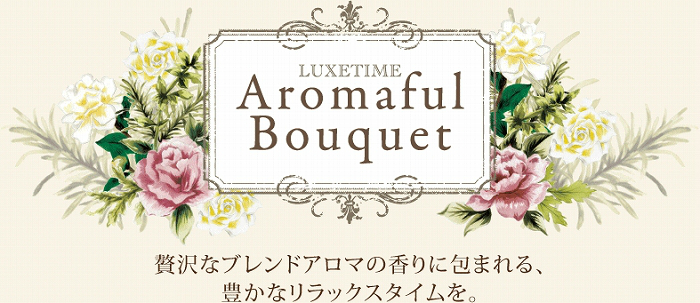 Aromaful Bouquet(アロマフルブーケ)ハンド&ネイルクリーム【ホワイトガーデニア】