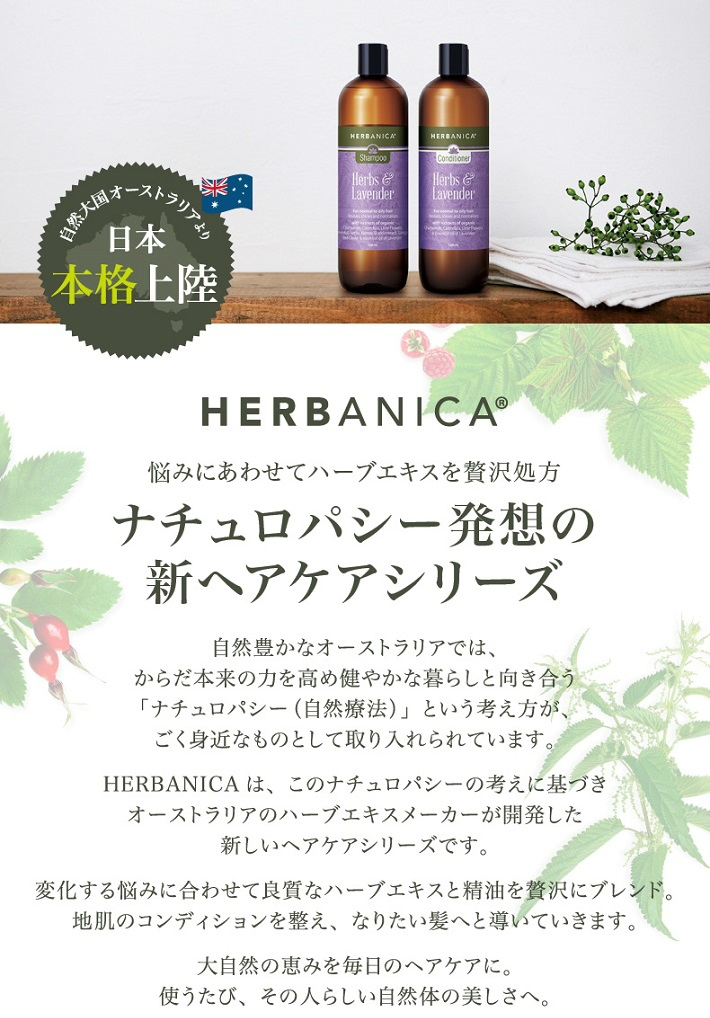 HERBANICA(ハーバニカ)ハーブ&ハニー【シャンプー】