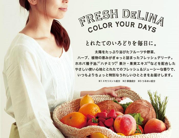 FRESH DELINA(フレッシュデリーナ) ボタニカルソープ【オレンジ】