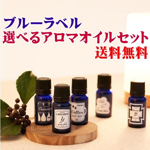アロマオイル ブルーラベル【選べる5本セット アロマエッセンス 全25種】