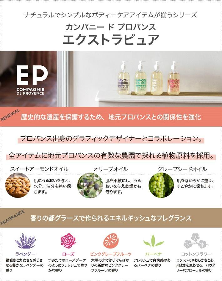 カンパニー ド プロバンス エクストラピュア2 ハンドクリーム 30ml【ピンクグレープフルーツ】