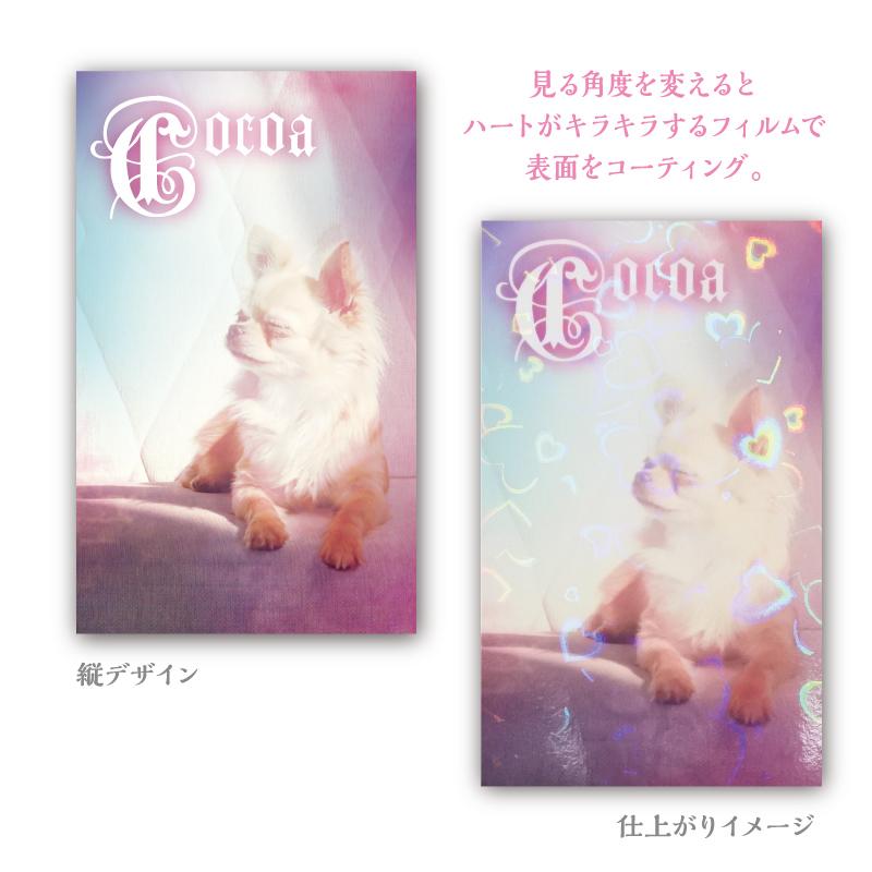 うちの子名刺 Heart HOLOGRAM Pink/両面/100枚